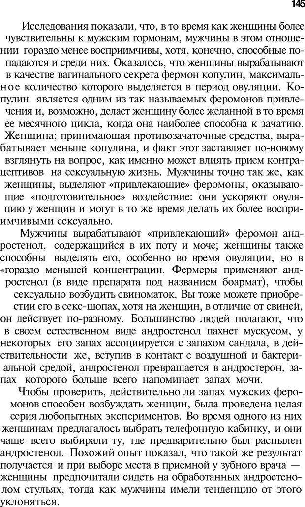PDF. Язык жестов. Гленн В. Страница 143. Читать онлайн
