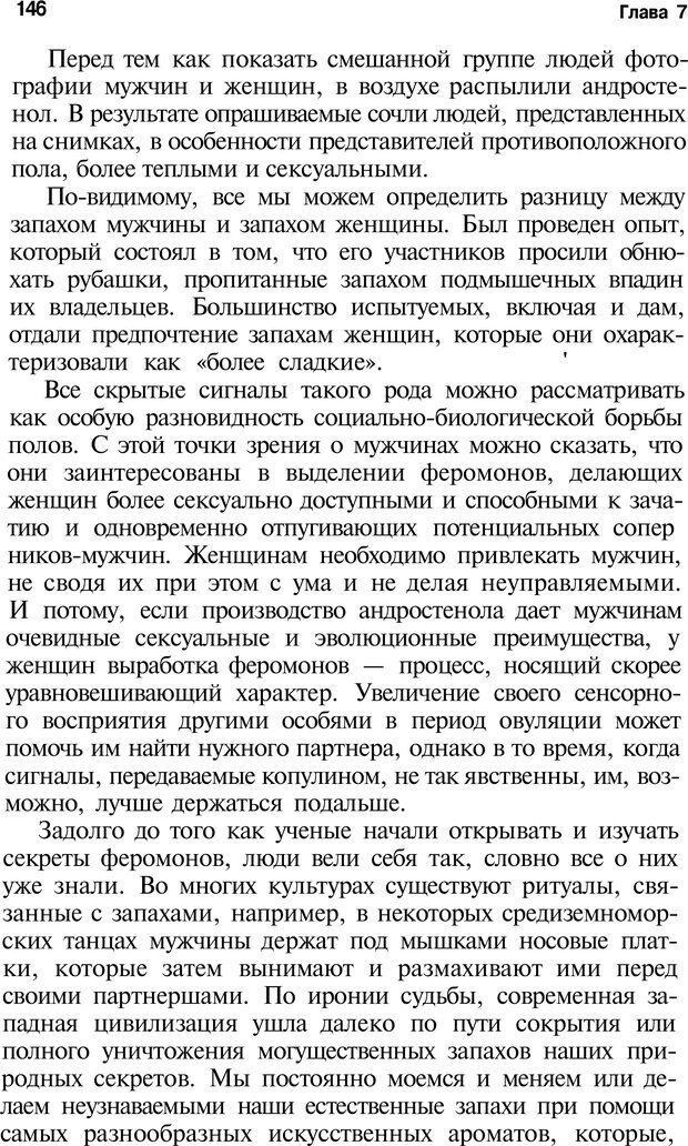 PDF. Язык жестов. Гленн В. Страница 144. Читать онлайн