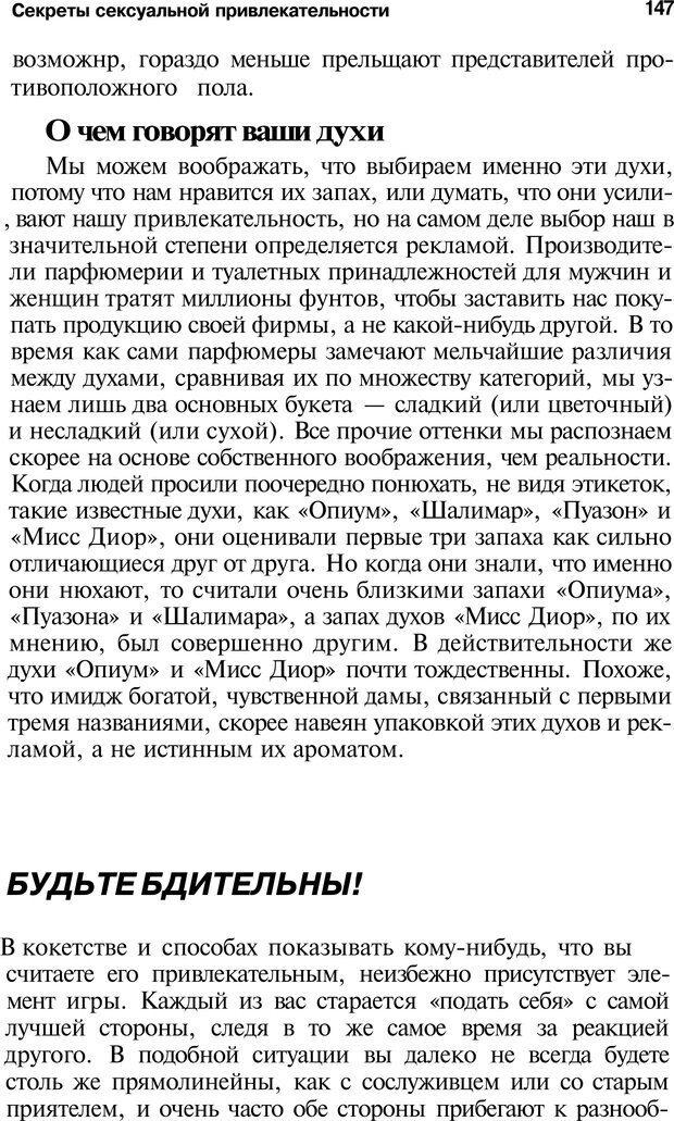 PDF. Язык жестов. Гленн В. Страница 145. Читать онлайн