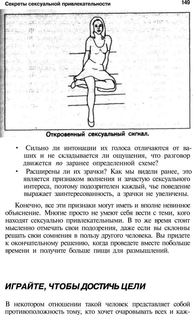 PDF. Язык жестов. Гленн В. Страница 147. Читать онлайн