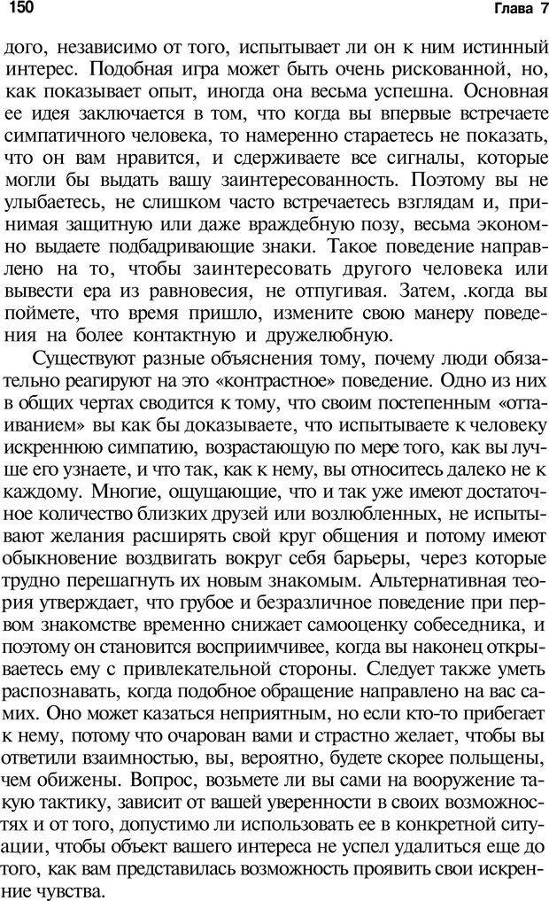 PDF. Язык жестов. Гленн В. Страница 148. Читать онлайн