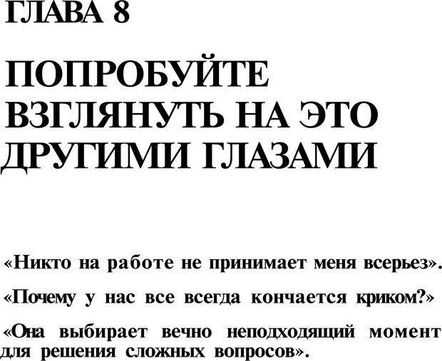 PDF. Язык жестов. Гленн В. Страница 149. Читать онлайн
