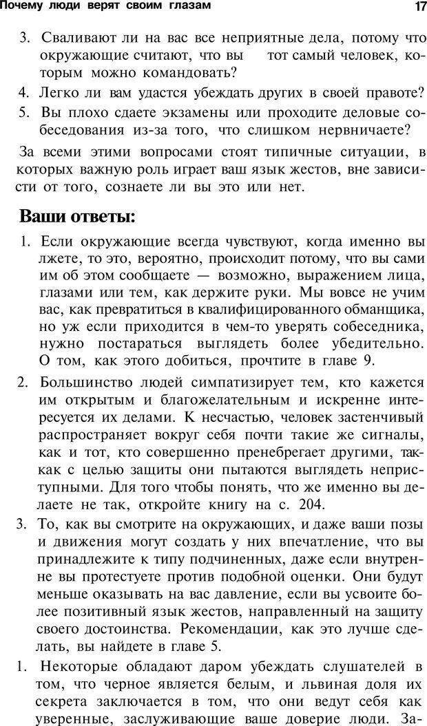 PDF. Язык жестов. Гленн В. Страница 15. Читать онлайн