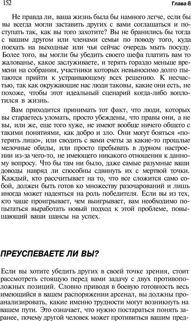 PDF. Язык жестов. Гленн В. Страница 150. Читать онлайн