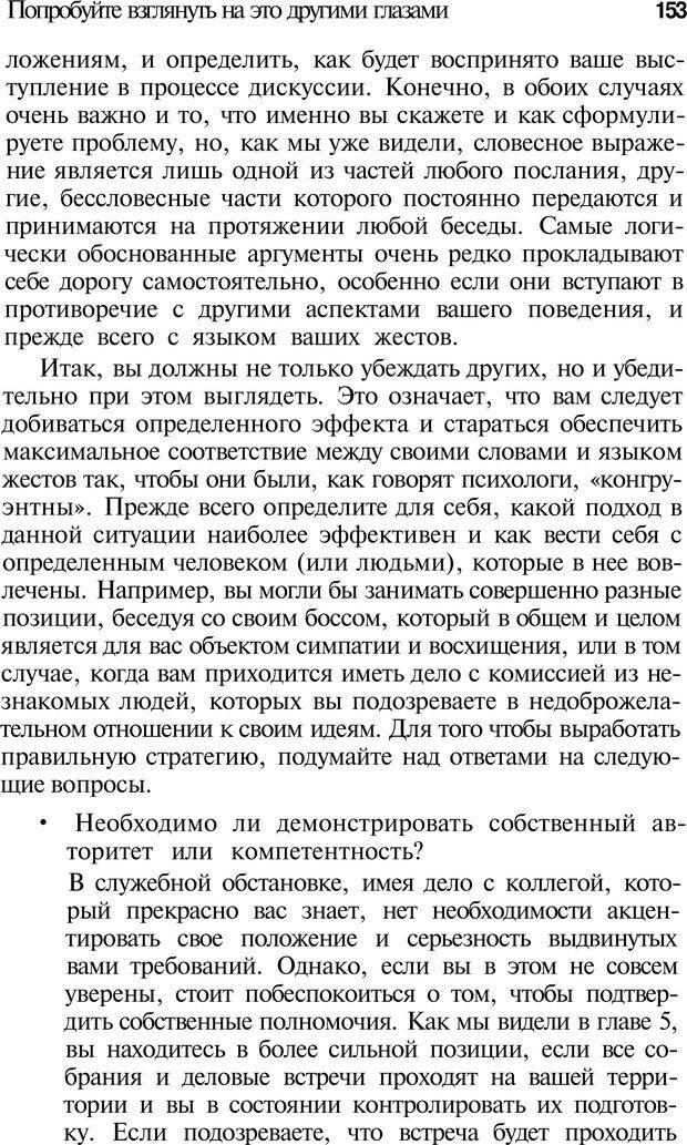 PDF. Язык жестов. Гленн В. Страница 151. Читать онлайн