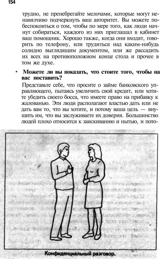 PDF. Язык жестов. Гленн В. Страница 152. Читать онлайн