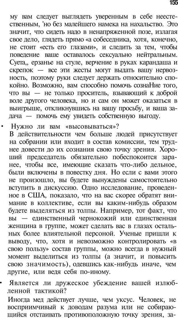 PDF. Язык жестов. Гленн В. Страница 153. Читать онлайн