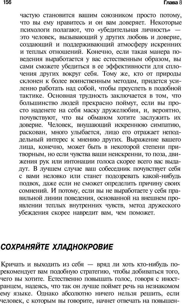 PDF. Язык жестов. Гленн В. Страница 154. Читать онлайн
