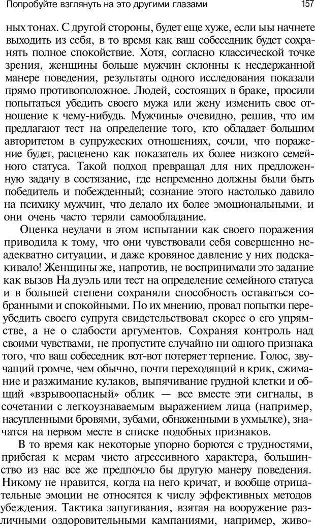 PDF. Язык жестов. Гленн В. Страница 155. Читать онлайн