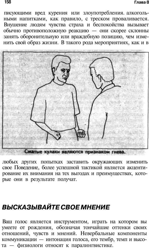 PDF. Язык жестов. Гленн В. Страница 156. Читать онлайн