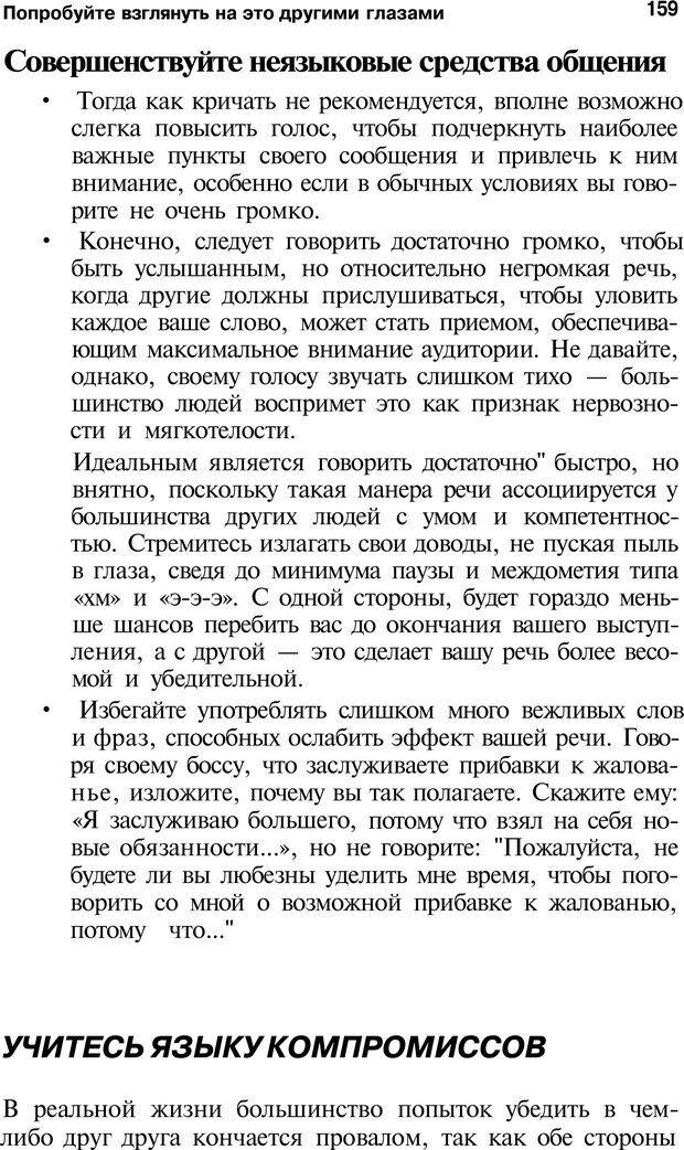 PDF. Язык жестов. Гленн В. Страница 157. Читать онлайн
