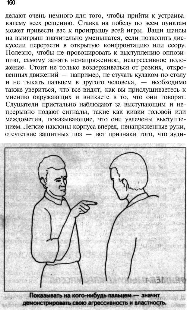 PDF. Язык жестов. Гленн В. Страница 158. Читать онлайн
