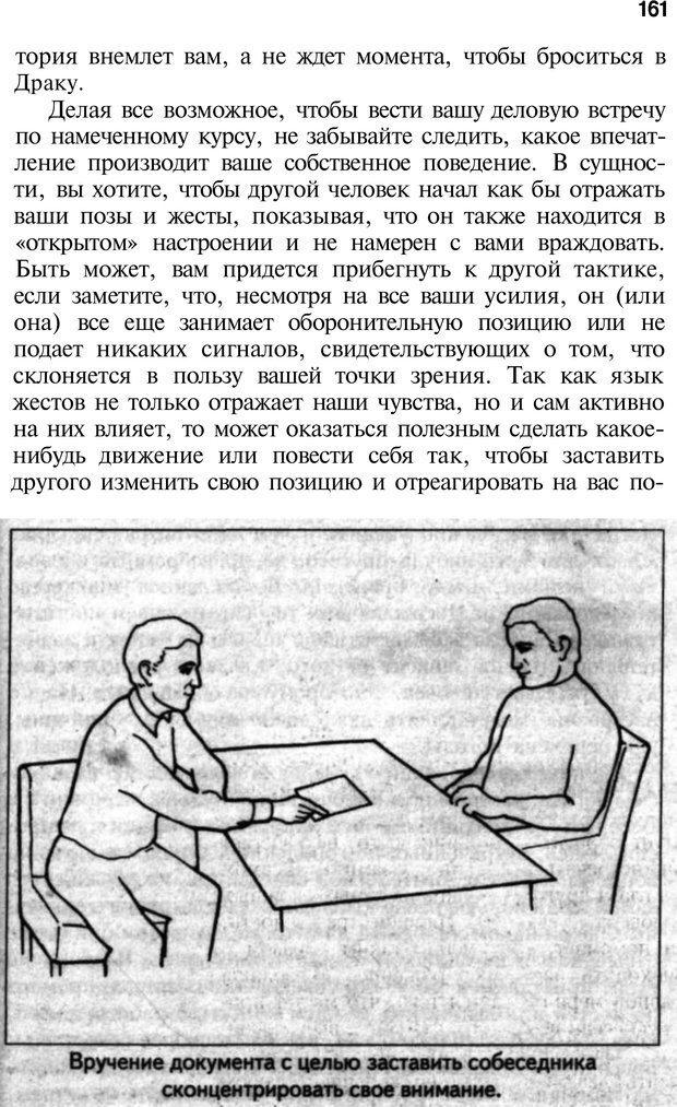 PDF. Язык жестов. Гленн В. Страница 159. Читать онлайн