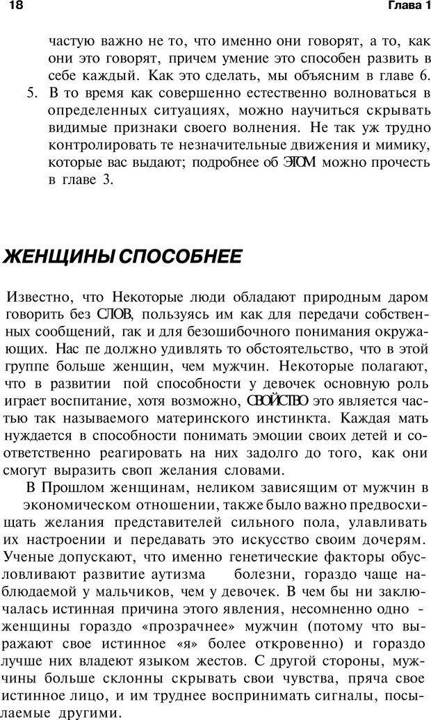 PDF. Язык жестов. Гленн В. Страница 16. Читать онлайн