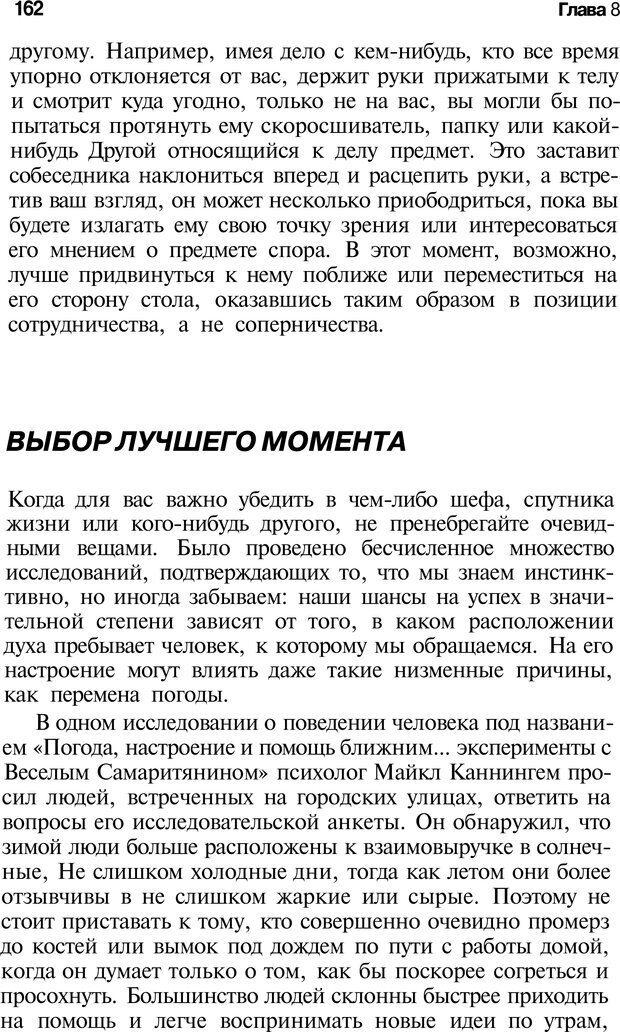 PDF. Язык жестов. Гленн В. Страница 160. Читать онлайн