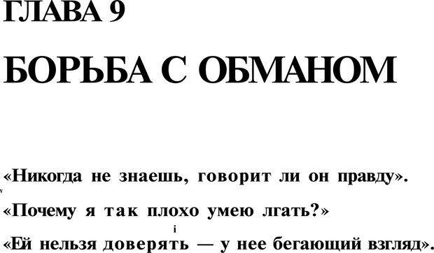 PDF. Язык жестов. Гленн В. Страница 163. Читать онлайн