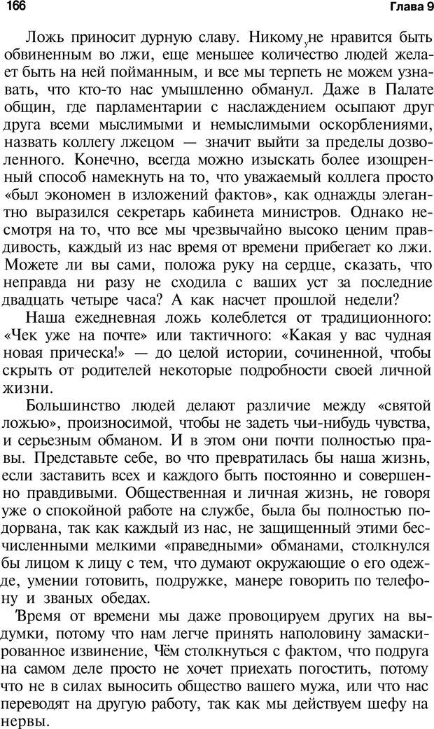 PDF. Язык жестов. Гленн В. Страница 164. Читать онлайн