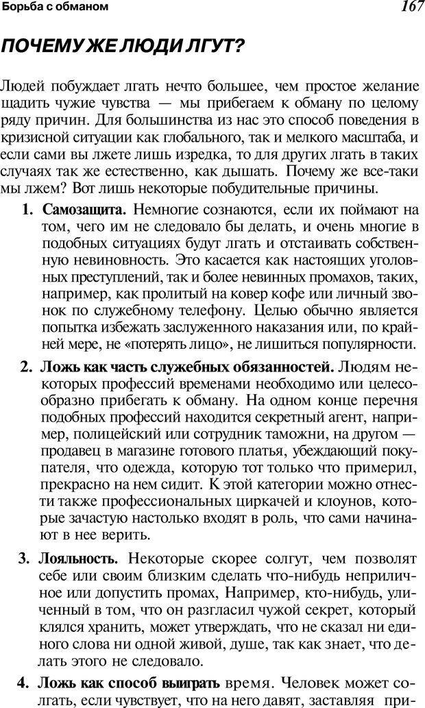 PDF. Язык жестов. Гленн В. Страница 165. Читать онлайн