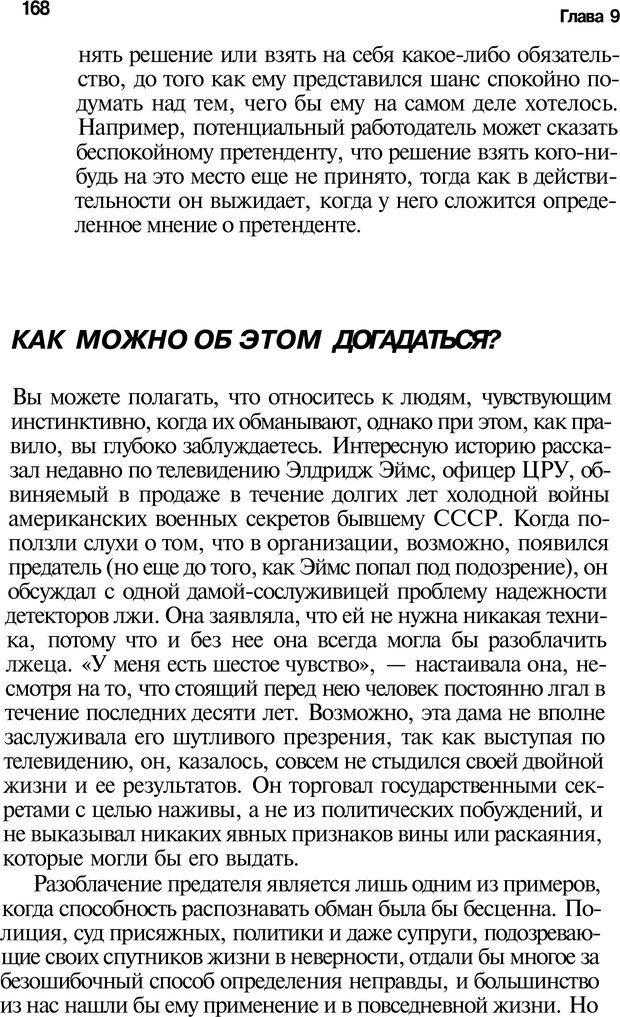 PDF. Язык жестов. Гленн В. Страница 166. Читать онлайн