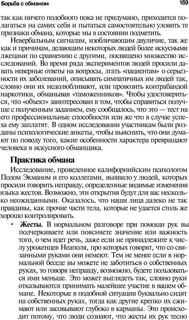 PDF. Язык жестов. Гленн В. Страница 167. Читать онлайн