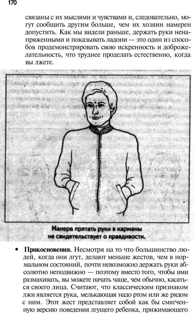 PDF. Язык жестов. Гленн В. Страница 168. Читать онлайн