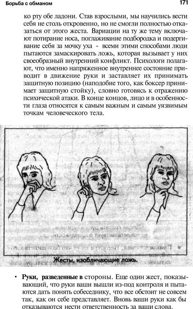 PDF. Язык жестов. Гленн В. Страница 169. Читать онлайн