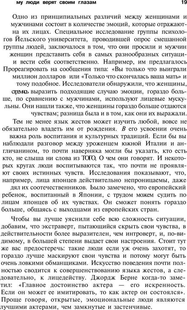 PDF. Язык жестов. Гленн В. Страница 17. Читать онлайн