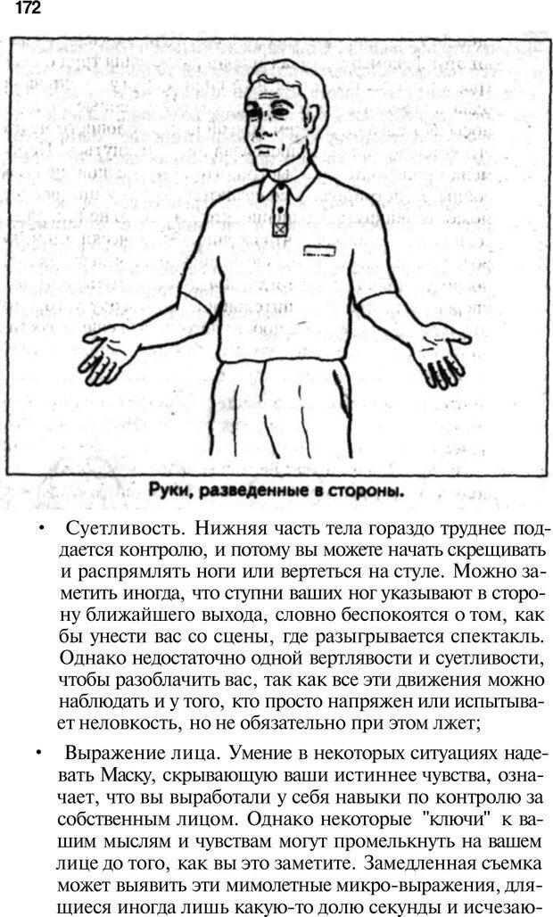PDF. Язык жестов. Гленн В. Страница 170. Читать онлайн