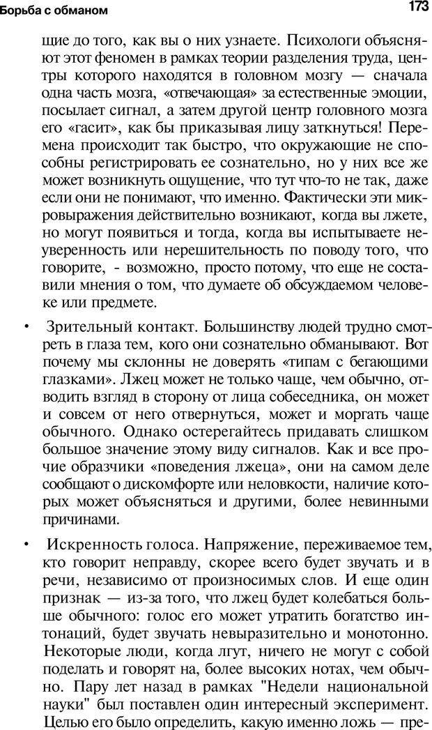PDF. Язык жестов. Гленн В. Страница 171. Читать онлайн
