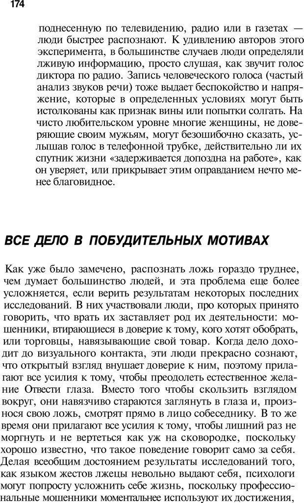 PDF. Язык жестов. Гленн В. Страница 172. Читать онлайн