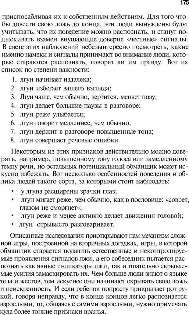 PDF. Язык жестов. Гленн В. Страница 173. Читать онлайн