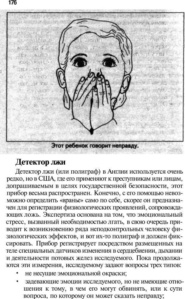 PDF. Язык жестов. Гленн В. Страница 174. Читать онлайн