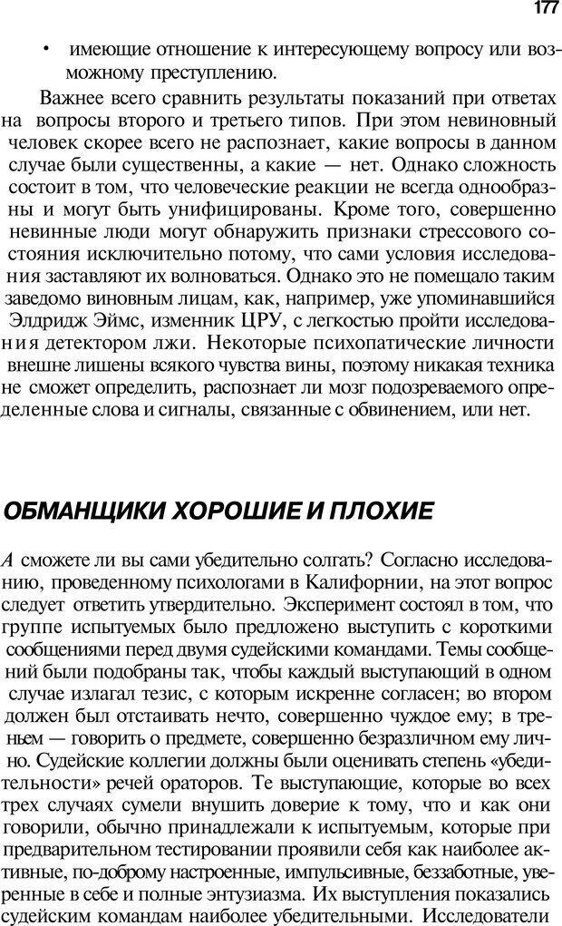 PDF. Язык жестов. Гленн В. Страница 175. Читать онлайн