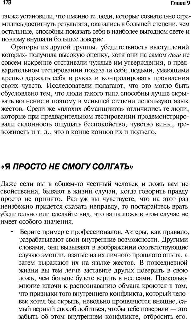 PDF. Язык жестов. Гленн В. Страница 176. Читать онлайн