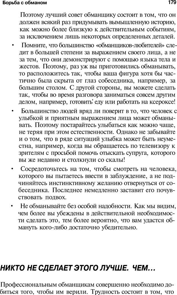 PDF. Язык жестов. Гленн В. Страница 177. Читать онлайн