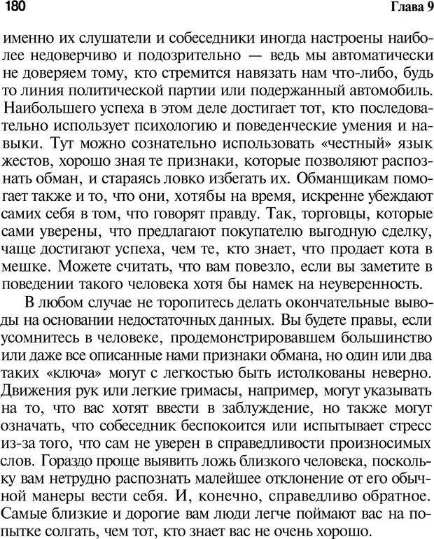 PDF. Язык жестов. Гленн В. Страница 178. Читать онлайн