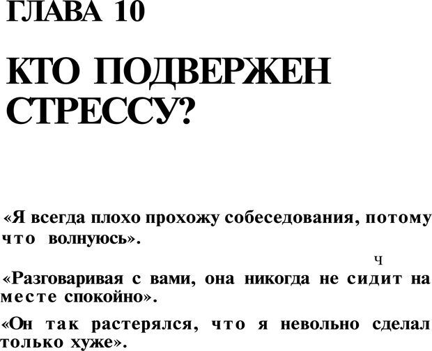 PDF. Язык жестов. Гленн В. Страница 179. Читать онлайн