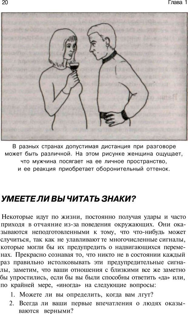 PDF. Язык жестов. Гленн В. Страница 18. Читать онлайн