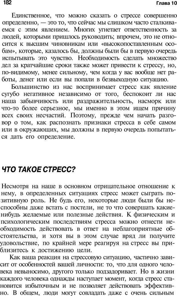 PDF. Язык жестов. Гленн В. Страница 180. Читать онлайн