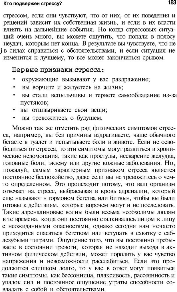 PDF. Язык жестов. Гленн В. Страница 181. Читать онлайн