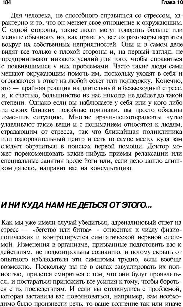 PDF. Язык жестов. Гленн В. Страница 182. Читать онлайн