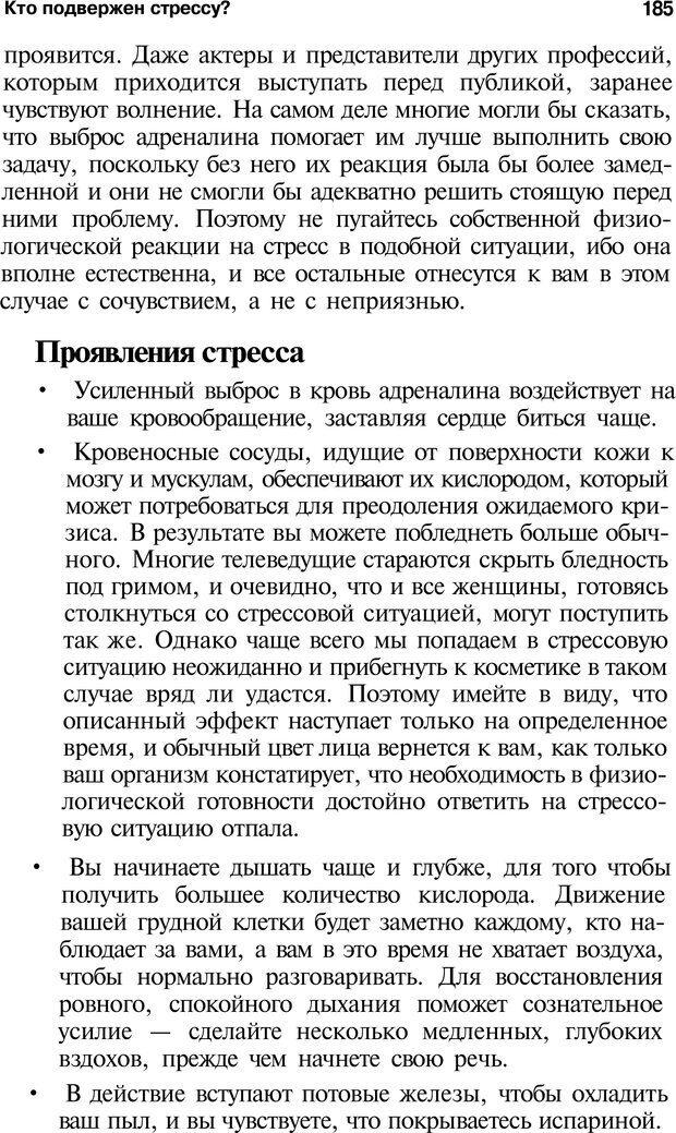 PDF. Язык жестов. Гленн В. Страница 183. Читать онлайн