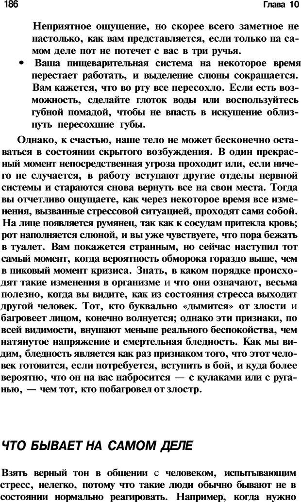 PDF. Язык жестов. Гленн В. Страница 184. Читать онлайн