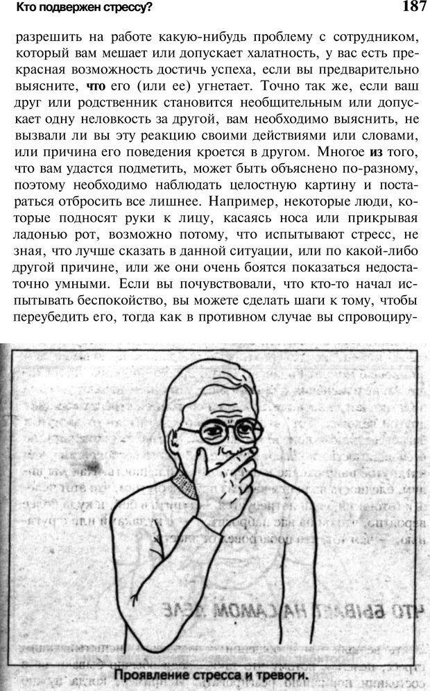 PDF. Язык жестов. Гленн В. Страница 185. Читать онлайн