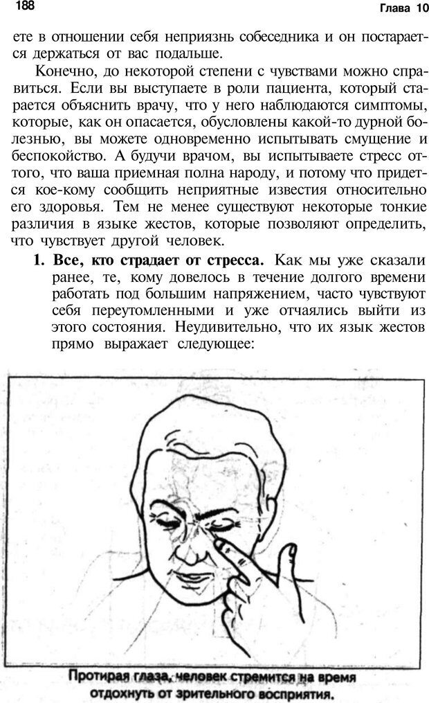 PDF. Язык жестов. Гленн В. Страница 186. Читать онлайн