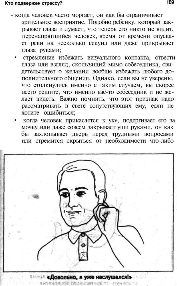 PDF. Язык жестов. Гленн В. Страница 187. Читать онлайн