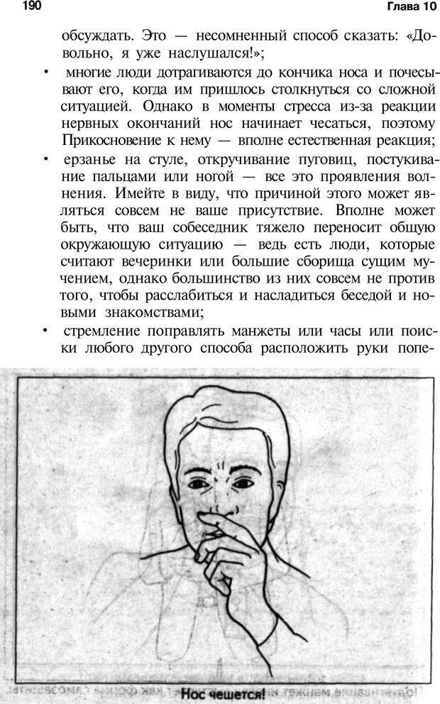 PDF. Язык жестов. Гленн В. Страница 188. Читать онлайн