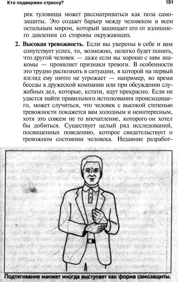 PDF. Язык жестов. Гленн В. Страница 189. Читать онлайн