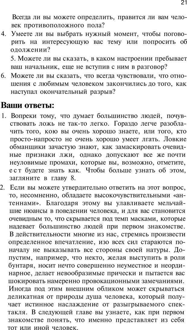 PDF. Язык жестов. Гленн В. Страница 19. Читать онлайн