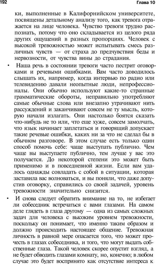 PDF. Язык жестов. Гленн В. Страница 190. Читать онлайн